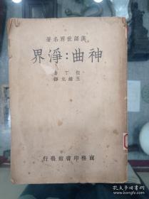 民国37年初版《神曲:净界》全一册