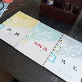 回族历史人物故事丛书(马俊,郭隆真,马坚)