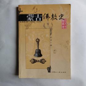 蒙古佛教史:北元时期(1368-1634)
