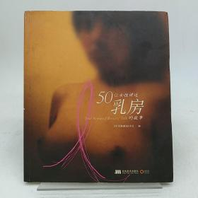 50位女性讲述乳房的故事