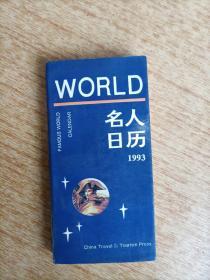 1993年世界名人日历