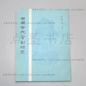 私藏好品《西周金文官制研究》 张亚初 刘雨 撰 中华书局1986年一版一印