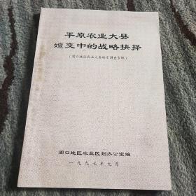 平原农业大县嬗变中的战略抉择(周口地区农业大县转变调查专辑)