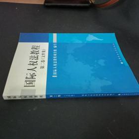 国际人权法教程(第二卷)(文件集)