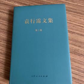 陶渊明研究 袁行霈文集(三)