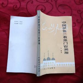 中国伊斯兰教派门宦溯源