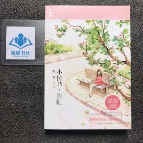 小情书·彩虹【含书签无其他】