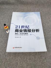 21世纪商业情报分析 理论 方法与案例