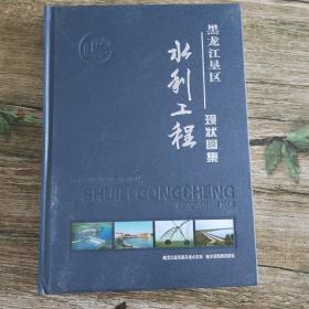 水利工程黑龙江垦区现状图集