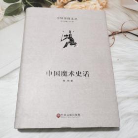 中国魔术史话(精)/中国杂技文丛
