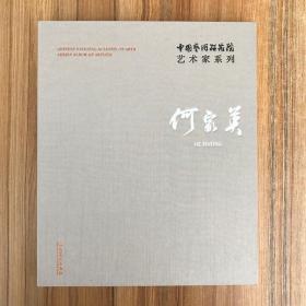 中国艺术研究院艺术家系列