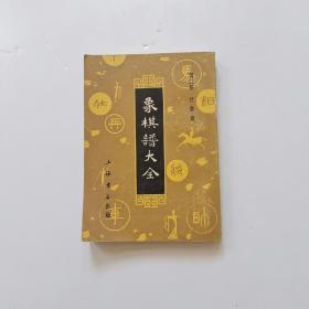 象棋谱大全(第二册)