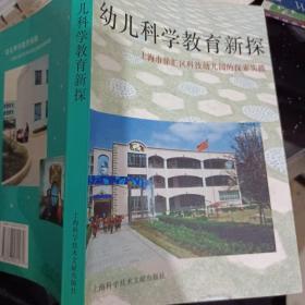 幼儿科学教育新探:上海市徐汇区科技幼儿园的探索实践
