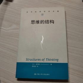思维的结构