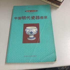 中国明代瓷器目录 黑龙江人民出版社