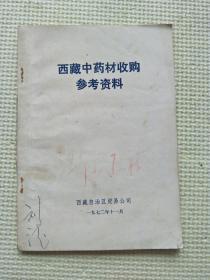 西藏中药药材收购参考资料