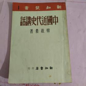 中国近代史讲话 新知丛书1
