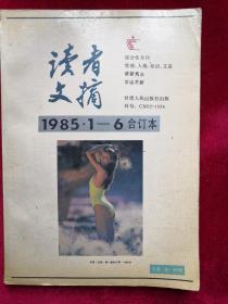 读者文摘1985·1-6合订本