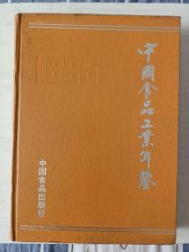 中国食品工业年鉴(1985)