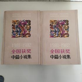 1981-1992全国获奖中篇小说集(上 下)