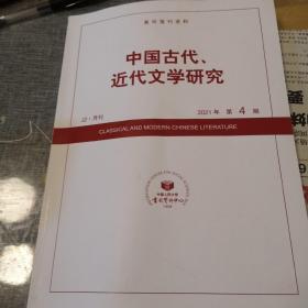 中国古代、近代文学研究2021年第4期