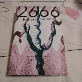 2666 外国现当代文学 (智)罗贝托·波拉尼奥(robert bolano)