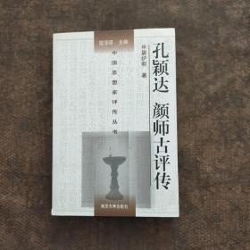 中国思想家评传丛书:孔颖达 颜师古评传