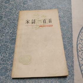 宋诗一百首……中国古典文学作品选读