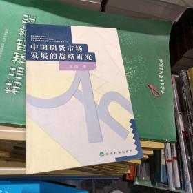 中国期货市场发展的战略研究