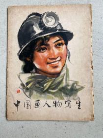 中国画人物写生(存11张)02