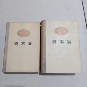 资本论  第二卷第三卷