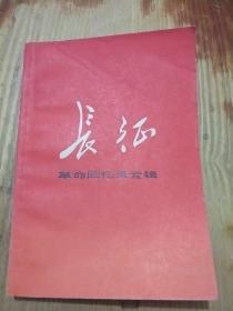长征:革命回忆录专辑+朱玉堂信札一页