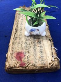《符书》道教写本一册,有朱记,字大如钱,内容丰富,包括(神水解、病多解等等一二十种解法)70个筒子页