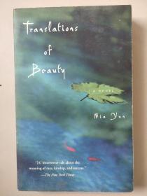 Translations of Beauty  双生花