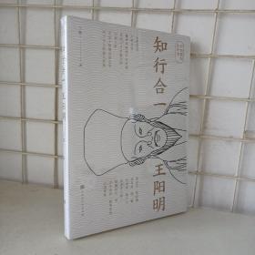 知行合一王阳明(彩色插图有声书)