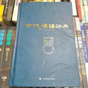 古代汉语词典 开心辞书研究中心 编