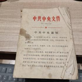 王张江姚反党集团罪证  材料之三