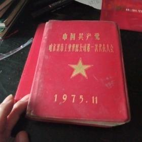 中国共产党哈尔滨市工业修配公司第一次代表大会1975年11,大会纪念日记本内容:两套1979年高中毕业试卷及答案,后有报纸剪报歌片若干如图所示