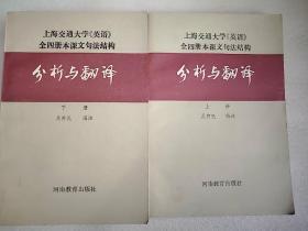 上海交通大学《英语》全四册本课文句法结构 分析与翻译 上下册    大32开
