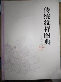 传统纹样图典 瑞兽篇