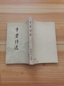 十老诗选(1979年一版一印)