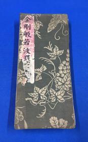 清代 手抄佛教經典 《金剛經》一厚冊全 布面 經折裝  抄寫工整  后繪韋陀像一幅  27.5*12.5