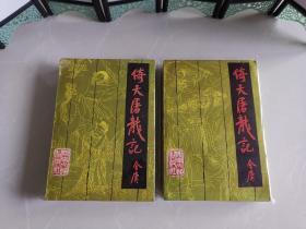 倚天屠龙记(上下全)古龙梁羽生之外,金庸湖南版