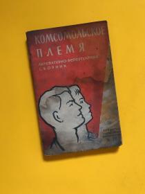 КОМСОМЛЬСКОЕ ПЛЕМЯ【俄文原版】1958年老版本