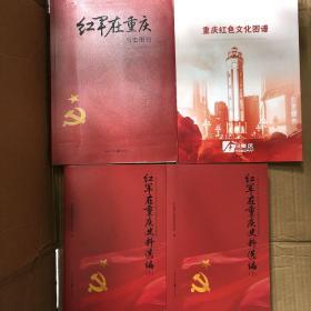 红军在重庆史料选编(上下册+历史图册)十重庆红色文化图谱