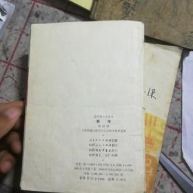 五年制小学课本数学第四册