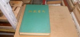 江苏画刊1988年(1-12全年,合订本) 16开精装本