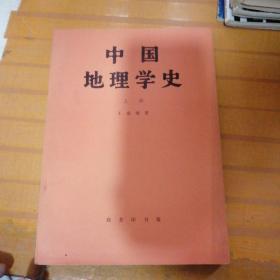 中国地理学史 上册