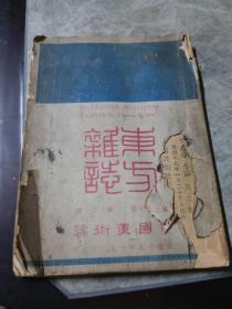 东方杂志中国美术号第二十七卷第二号