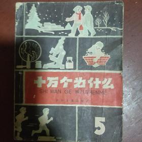 老版《十万个为什么》第五册 少年儿童出版社 1963年11次印刷 馆藏 书品如图